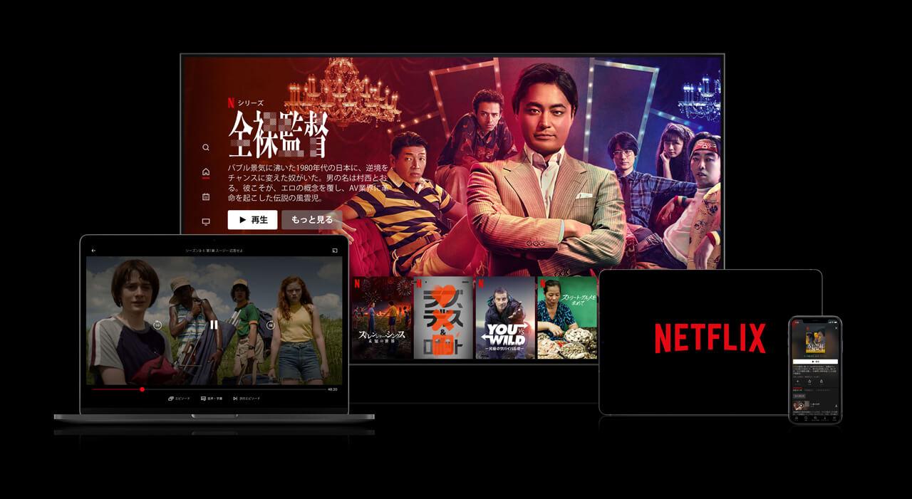 Netflixマルチデバイス